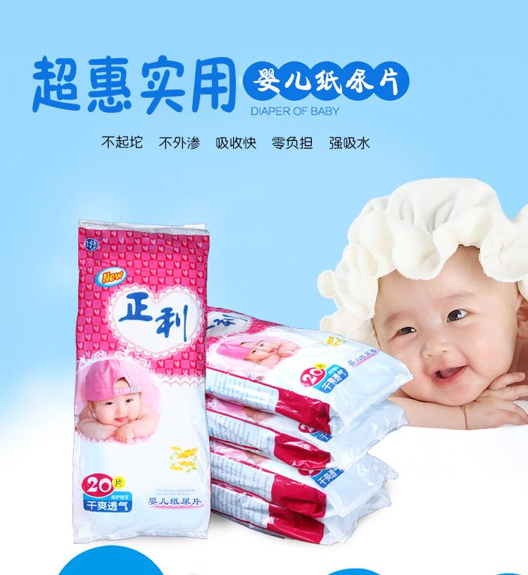 正利嬰兒尿片