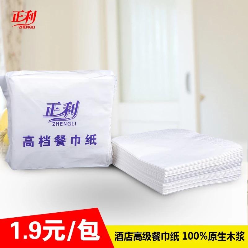 酒店餐巾紙